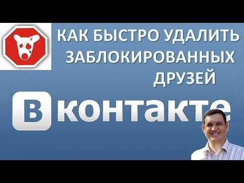 Как быстро удалить заблокированных друзей ВКонтакте