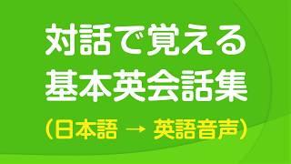 聞き流し・対話で覚える基本英会話集(日本語→英語音声付)