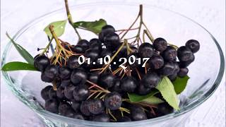Изюм из черноплодной рябины (аронии)