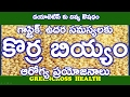 health tips in telugu|కొర్ర బియ్యం|health benefits of korra biyyam korralu|fox tail millet|
