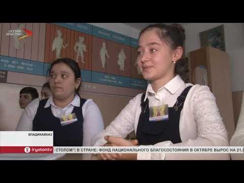 Во владикавказской школе №11 мероприятие ко дню Конституции республики