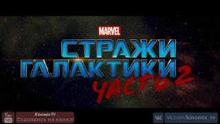 Стражи Галактики 2 / Guardians of the Galaxy Vol. 2 (2017) 1080p | Трейлер