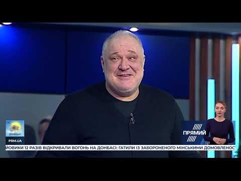 """ВЕЛИКИЙ МАРАФОН на """"Прямому"""" від 25 січня 2020 року"""