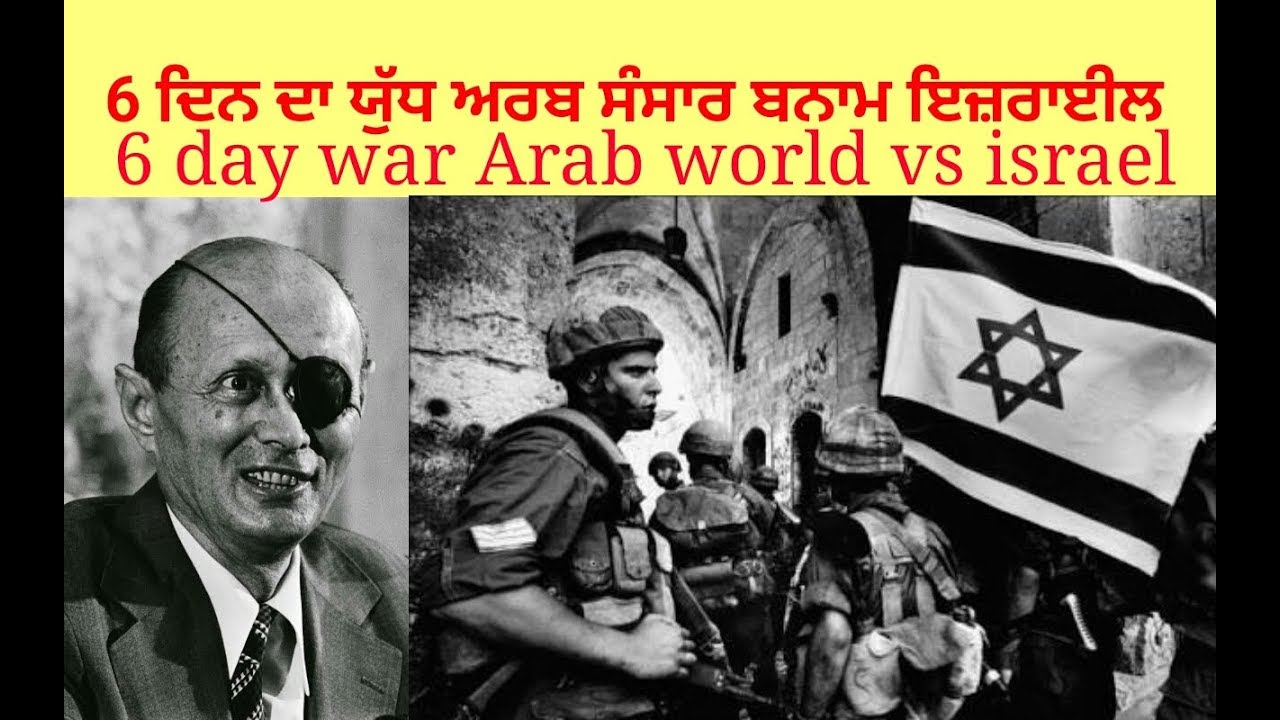 6 Days War Isrile Vs Arab World Full Story Of 6 Day War Do Entary Punjabiby All Punjabi Akhbar