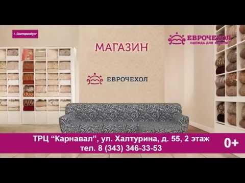 Еврочехол защитит мебель от детских шалостей!