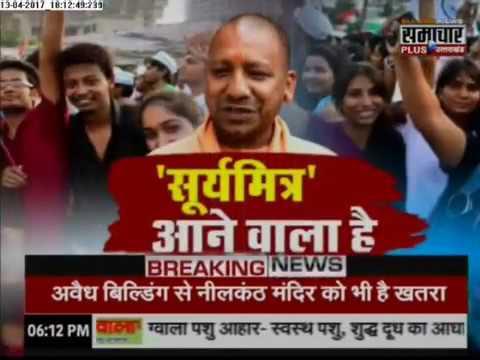 Surya Mitra Vacancies: UP Government to Give 25,000 New Jobs