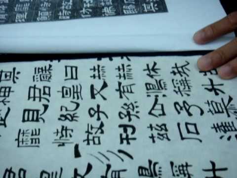 隸書筆法參考by Shu Faren