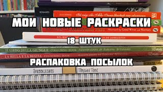 Новые ИНОСТРАННЫЕ РАСКРАСКИ// Распаковка посылок с иностранными раскрасками