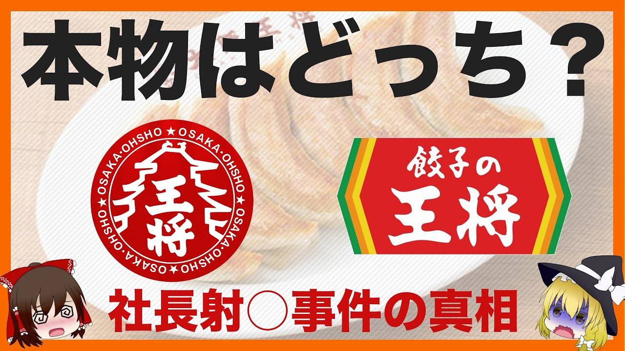 【ゆっくり解説】大阪王将VS餃子の王将 各店の違いと闇について どっちが本物?