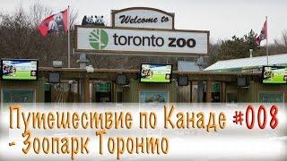 Путешествие по Канаде 008 - Зоопарк в Торонто