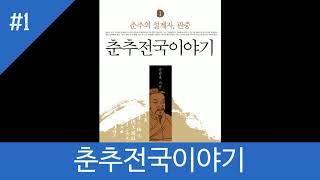 춘추의 설계자 관중 _ 춘추전국이야기1