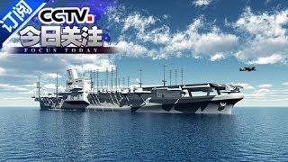 《今日关注》 20171121 动力系统获突破 国产新航母战斗力提升 | CCTV-4