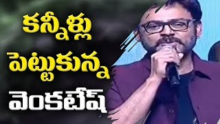 Victory Venkatesh Emotional words On F2 Movie Success Meet | ABN Telugu