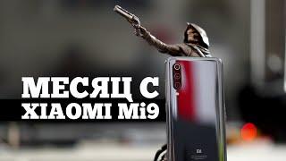 Прожил месяц с Xiaomi Mi9 и понял всё