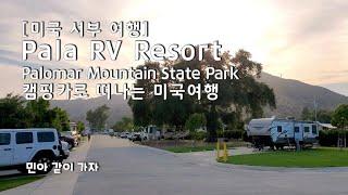 [미서부여행]캠핑카로 떠나는 미국여행/Pala RV R…