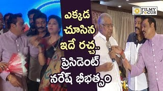 MAA President Naresh Controversy with Members @Swearing Ceremony - Filmyfocus.com