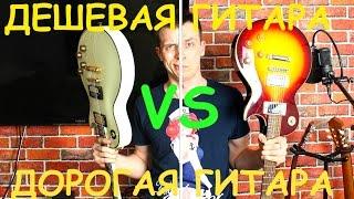 �������� ���� Сравнение дорогой и дешевой гитары! Апгрейд! ������