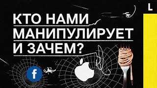 APPLE ПРОТИВ FACEBOOK | Кто нами манипулирует и зачем?