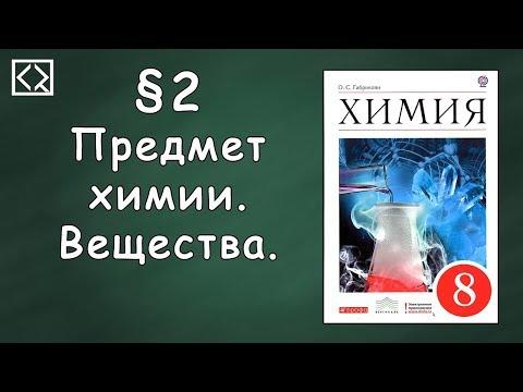 Урок химии 8 класс предмет химии вещества видео