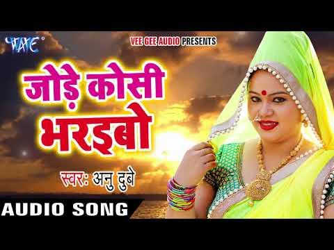 Anu Dubey का कोशीया भराई गीत 2017 - Jode Koshi Bharaibo - Bhojpuri Chhath Geet 2017