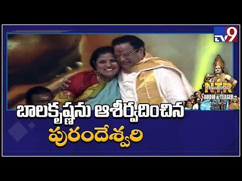 Daggubati Purandeswari speech at NTR Kathanayakudu Audio Launch - TV9