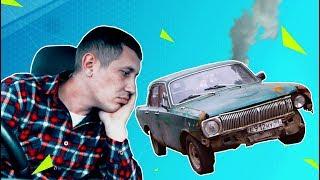 Когда купил убитую машину