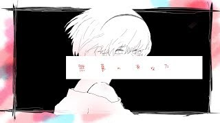 無辜のあなた / いよわ feat. 初音ミク・flower(You are Innocent Monster / Iyowa feat. Miku Hatsune, flower)