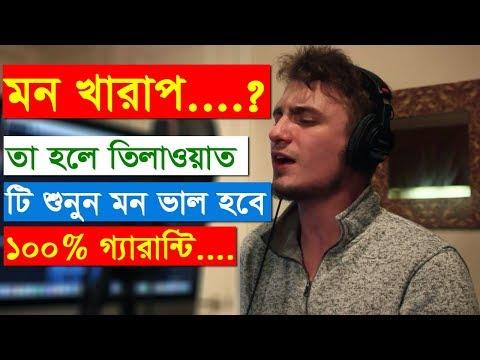 best-quran-tilawat-in-the-world-with-bangla-translation