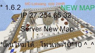 [Minecraft 1.6.2]แนะนำเซิฟ MC-Lokwang