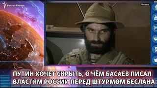 Записка Басаева, которую хочет спрятать Путин