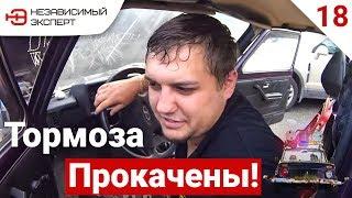 ПРОКАЧАТЬ 367 МЕТРОВ ТОРМОЗОВ БЕДОЛАГА 18