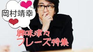 岡村靖幸さんの歌詞の世界観は凡人には理解不可能な奥深さです。エッチ...