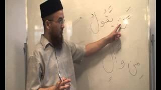 Видео урок 6 наука таджвид правило идгам