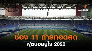 แฟนบอลไทยเฮ! ช่อง 11 ถ่ายทอดสด ฟุตบอลยูโร 2020