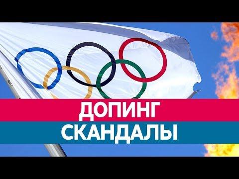 ДОПИНГ СКАНДАЛЫ на Олимпиадах. Кто попадался на допинге?