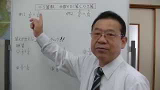 分母の異なる分数のたし算、ひき算の基本を「分数のたし算ひき算1」の...
