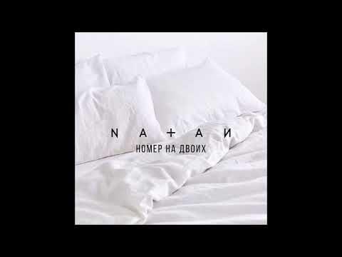 Natan - Номер На Двоих - Текст Песни