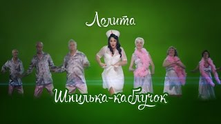 Download Лолита - Шпилька-каблучок Mp3 and Videos