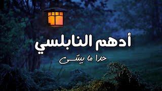 """أدهم النابلسي - """"حدا ما بينتسى"""" / Adham Nabulsi - """"Hada ma byentasa"""" (Lyrics Video)"""
