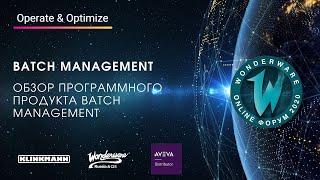 Batch Management. Обзор программного продукта Batch Management