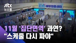 """꼬이는 백신 계획…""""11월 집단면역 불가능 인정하고 일정 다시 짜야"""" / JTBC 뉴스룸"""