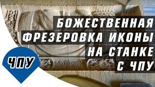 Продолжение божественной резки на фрезерном станке ЧПУ