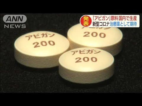 コロナ 薬 アビガン 副作用