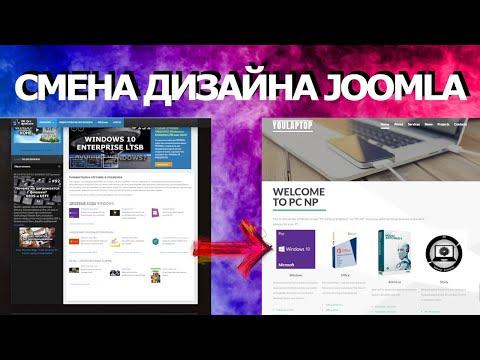 СМЕНА ДИЗАЙНА САЙТА Joomla с шаблоном TemplateMonster?