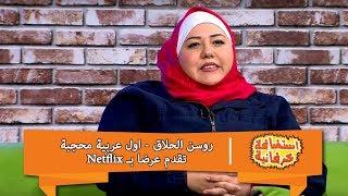 روسن الحلاق اول عربية محجبة تقدم عرضا بـ Netflix