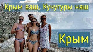 Крым ваш Кучугуры наш. часть 1. Крым 2018
