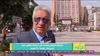 8 الصبح - تصريحات نارية من المستشار مرتضي منصور ضد كوبر وشيكابالا لإصابته بـ
