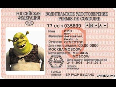 Вопрос: Как получить водительское удостоверение?