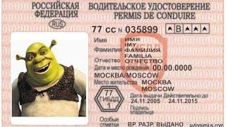 Как получить водительское удостоверение бесплатно Водительские права(Как получить водительское удостоверение бесплатно Водительские права skype: flatcher-77 e-mail: flatcher-77@mail.ru vkontakte:..., 2014-12-22T07:24:31.000Z)