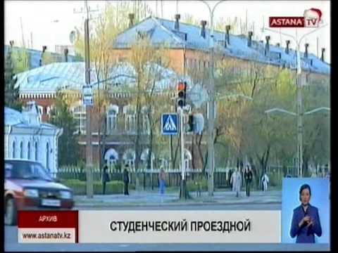 В Усть-Каменогорске  в 2017 году проездные билеты для студентов будут продавать с 50% скидкой
